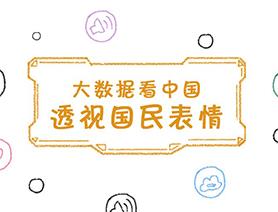 大數據看中國:透視國民表情