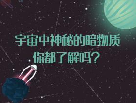宇宙中神秘的暗物質你都了解嗎?