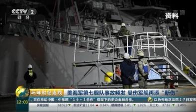 """美海軍第七艦隊事故頻發 受傷軍艦再添""""新傷"""""""