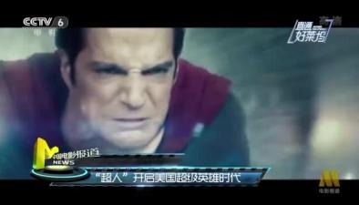 """""""超人""""開啟美國超級英雄時代"""