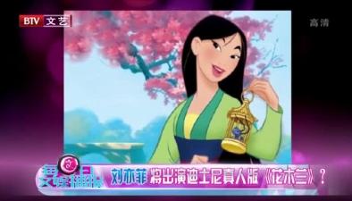 劉亦菲將演真人版花木蘭?