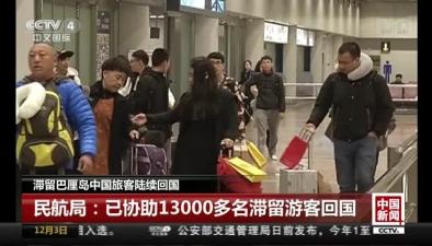 滯留巴厘島中國旅客陸續回國:民航局已協助13000多名滯留遊客回國