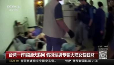 臺灣一詐騙團夥落網 假扮型男專騙大陸女性錢財