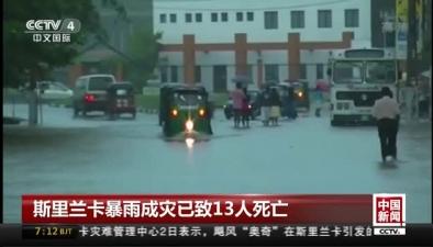 斯裏蘭卡暴雨成災已致13人死亡