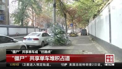 """""""僵屍""""共享單車成""""攔路虎"""""""