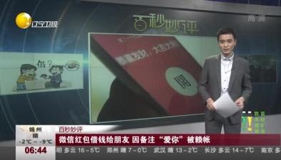"""微信紅包借錢給朋友 因備注""""愛你""""被賴帳"""