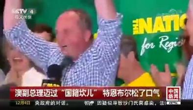 """澳副總理邁過""""國籍坎兒"""" 特恩布爾送了口氣"""