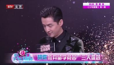 """胡歌放棄留學竟因""""三大難題"""""""