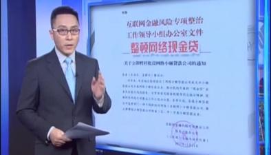 """央行聯手銀監會整頓""""現金貸"""""""