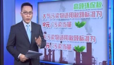 北京將按最高上限徵收環境保護稅