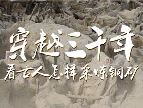 穿越三千年 看古人怎樣採煉銅礦