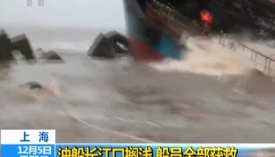 上海:油船長江口擱淺 船員全部獲救