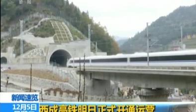 西成高鐵明日正式開通運營