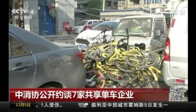 中消協公開約談7家共享單車企業