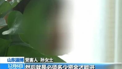 山東淄博:網絡投資遭詐騙 損失45萬