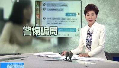 多地警方統一行動 特大網絡詐騙案告破:虛假招聘信息詐騙 72人被抓獲