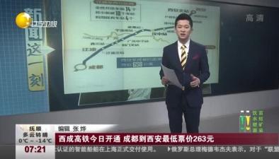 西成高鐵開通 成都到西安最低票價263元