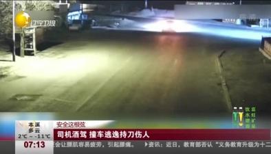 司機酒駕 撞車逃逸持刀傷人