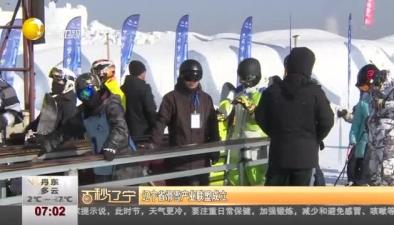 遼寧省滑雪産業聯盟成立
