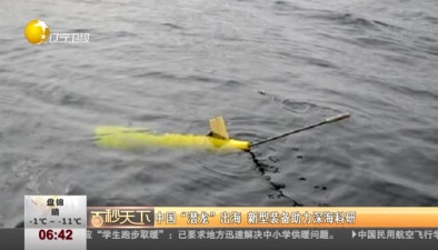 """中國""""潛龍""""出海 新型裝備助力深海科研"""