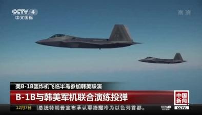美B-1B轟炸機飛臨半島參加韓美聯演