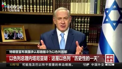 """以色列總理內塔尼亞胡這是以色列""""歷史性的一天"""""""