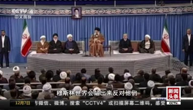 伊朗最高領袖哈梅內伊美以兩國試圖挑起戰爭