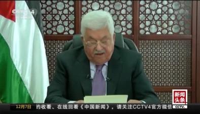 巴勒斯坦國總統阿巴斯美國實際已退出和平進程