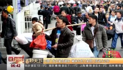 12部門發出緊急通知 確保農民工拿到工資返鄉過年
