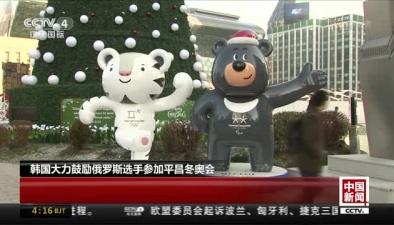 韓國大力鼓勵俄羅斯選手參加平昌冬奧會