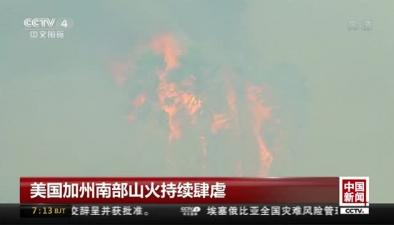 美國加州南部山火持續肆虐:政府發布強風提醒 20萬人被疏散