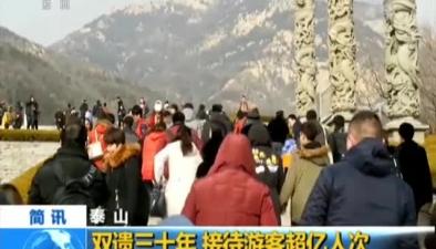 泰山:雙遺三十年 接待遊客超億人次