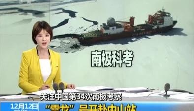 關注中國第34次南極考察:陸緣冰阻隔大型機械明年1月上島