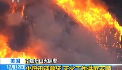 美國:南加州山火肆虐火勢迅速蔓延 滅火工作進展不順