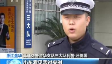 浙江金華:面包車司機逃避檢查將乘客甩出