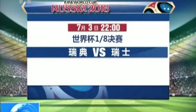 世界杯1/8決賽賽程表