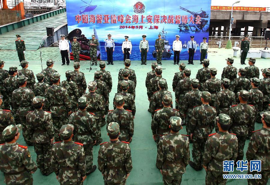 5月16日,海警官兵举行出征宣誓仪式.当日,中国海警亚信峰会海上图片