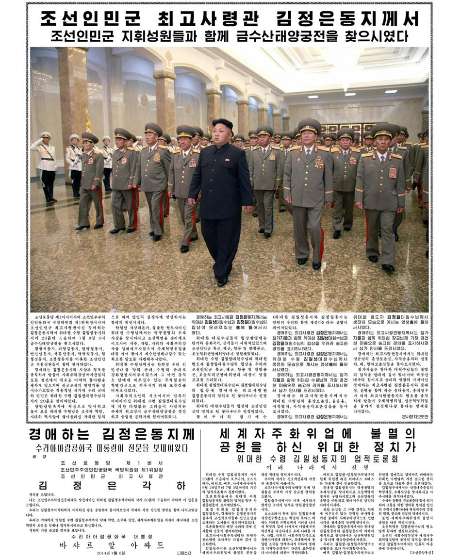 朝鲜:金正恩频频视察部队  指导军演 - 新新 - 新新博客欢迎您