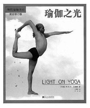 印度现代瑜伽创始人离世 推广瑜伽风靡世界