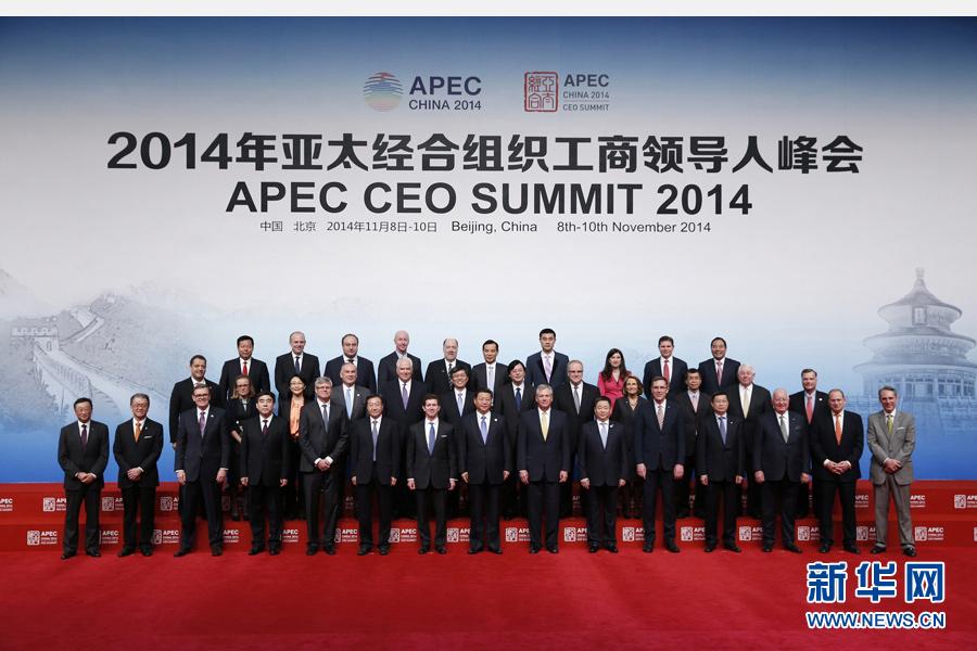 布 合组织工商领导人峰会开幕式并发表主旨演讲图片