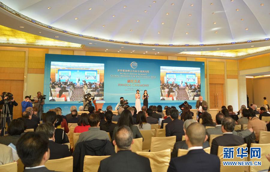 世界媒体峰会首届全球新闻奖颁奖仪式
