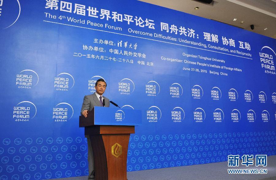 6月27日,中国外交部长王毅在北京出席第四届世界和平论坛并讲话。
