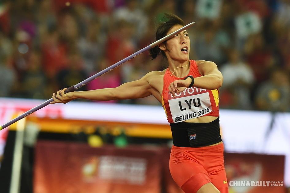 世锦赛女子标枪决赛:吕会会摘银并打破亚洲纪录