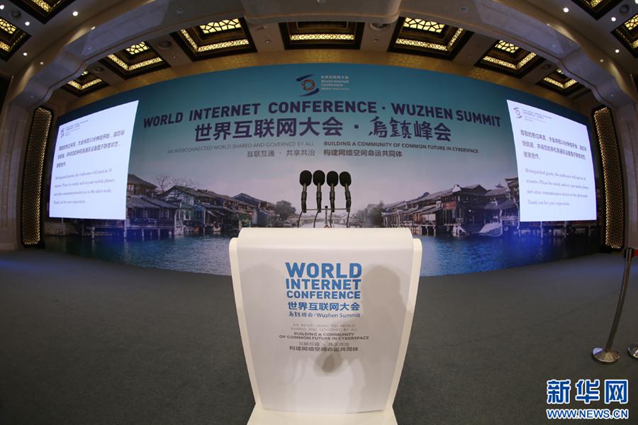 第二届世界互联网大会开幕式准备就绪