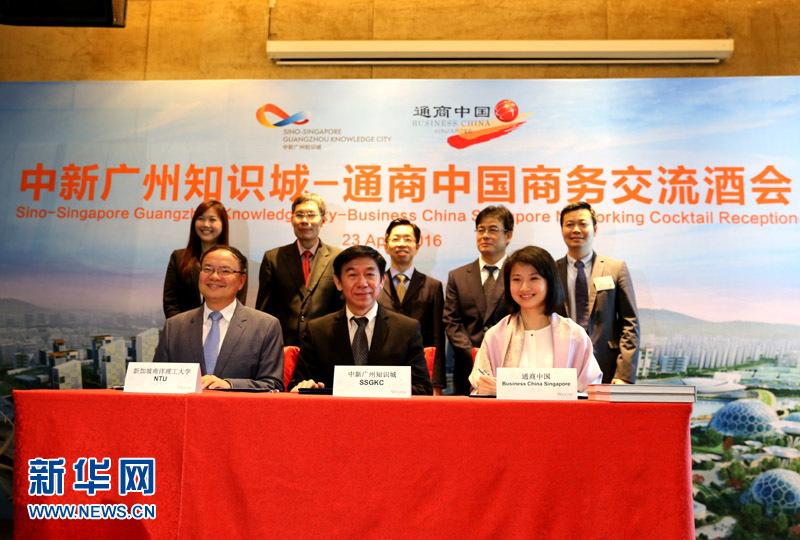 中新广州知识城-通商中国慧眼中国商务论坛在广州举办