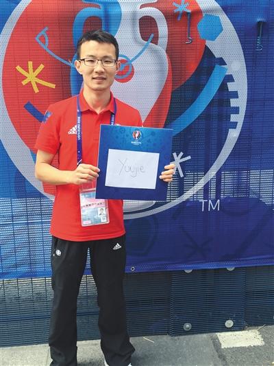 欧洲杯也有中国志愿者 可免费吃饭看球