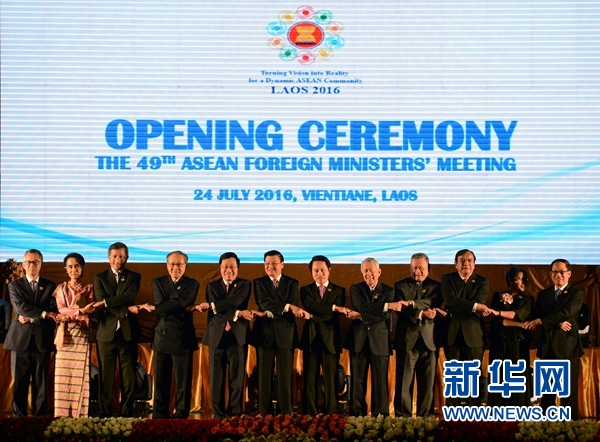 第49届东盟外长会议在老挝万象开幕