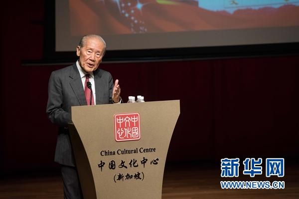 新加坡国立大学东亚研究所主席王赓武致辞.    摄 -孙中山诞辰150周年