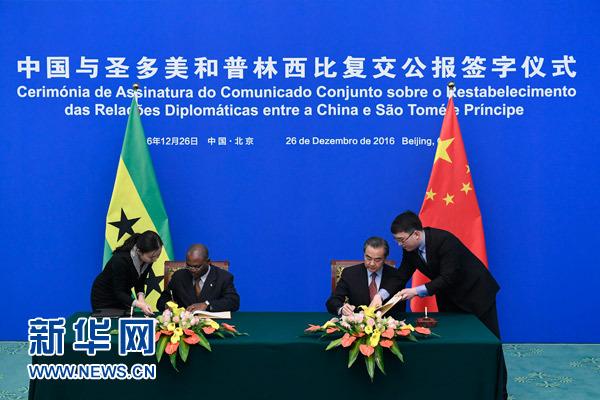 [转载]中国与圣普恢复外交关系 - zhangfangkuai - 张方块的博客