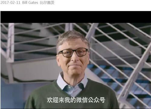 比尔·盖茨在中国开微信公号 录中文视频打招呼